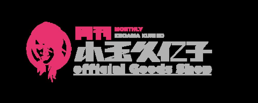 月刊小玉久仁子 official Goods Shop
