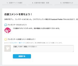 スクリーンショット(2014-08-25 14.23.47)